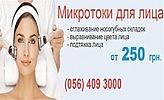 Микротоковая ткрапия - лифтинг эффект