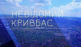 «Невідомий Кривбас» Погляд у безодню, червона планета, ампірне місто (21.03.17)