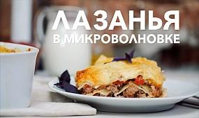 Лазанья в микроволновке [Рецепты Bon Appetit]