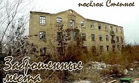 Заброшенные места. Степное / Abandoned places. Stepnoe