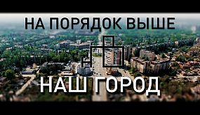 На порядок выше - Наш город