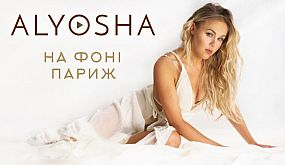 Alyosha - На фоні Париж (Official Video 2017)