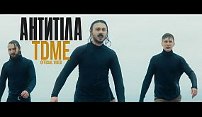 Антитіла - TDME / Official video