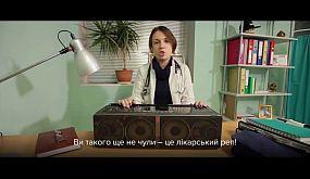 Українські лікарі читають реп