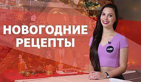 Меню на Новый год. Фитнес рецепты [Workout | Будь в форме]