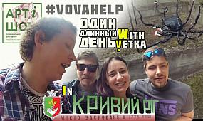 Невероятно насыщенный день в Кривом Роге фест «Артишок» и #VovaHelp