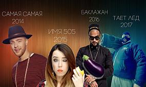 Как менялись хиты с 2005 по 2017