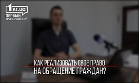 Как реализовать свое право на обращение граждан? | 1kr.ua
