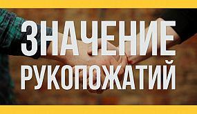 Значение рукопожатий [Якорь | Мужской канал]