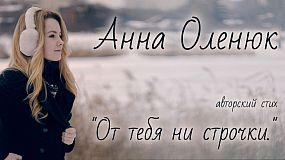 Анна Оленюк авторский стих «От тебя ни строчки»