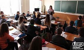 В криворожской школе бьют детей | 1kr.ua