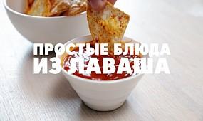 Блюда из лаваша [eat easy]