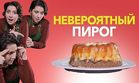 Рецепт Невероятно пирога [Рецепты Bon Appetit]