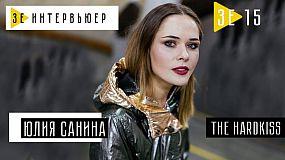 Юлия Санина. (THE HARDKISS). Зе Интервьюер. 07.10.2017