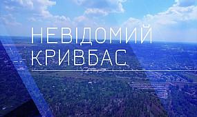 Невідомий Кривбас: Живий музей Криворіжжя. Свідки доісторичної епохи