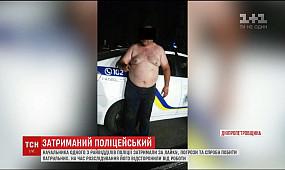У Кривому Розі затримали напівголого начальника поліції