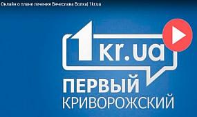 О плане лечения Вячеслава Волка| 1kr.ua