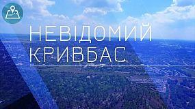 Невідомий Кривбас: кримські краєвиди, сталеве серце, міні-море, вартові старовини