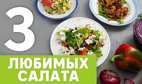 Тройка простых салатов от [Рецепты Bon Appetit]