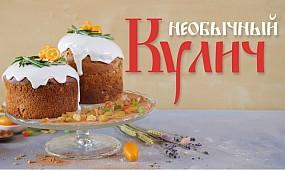 Шоколадный кулич [Рецепты Bon Appetit]