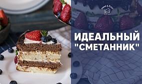 """Торт """"Сметанник"""" [sweet & flour]"""