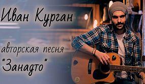 Иван Курган авторская песня «Занадто»