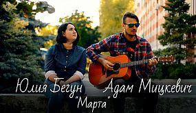 Авторская песня «Марта» исполняют Юлия Бегун и Адам Мицкевич