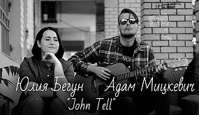 Авторская песня «Yellow bong» исполняет Юлия Бегун и Адам Мицкевич