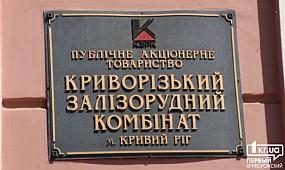 В Кривом Роге под землей бастуют шахтеры | 1kr.ua