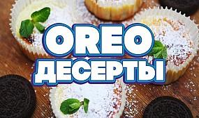 Десерты из печенья «Орео»: мини-чизкейк, брауни и ореховое лакомство