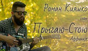 Кавер Аффинаж «Прыгаю стою» исполняет Роман Кияшко