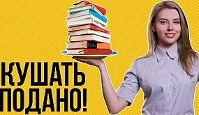 Книги, которые изменят твою жизнь!