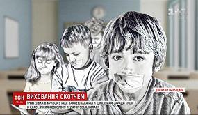 В Кривом Роге учительница заклеила скотчем рты школьникам.