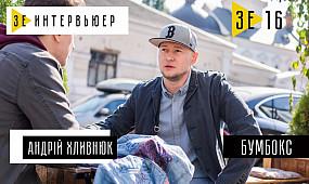 Андрій Хливнюк (Бумбокс). Зе Интервьюер