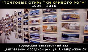 Почтовые открытки 1996-2016