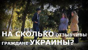 Отзывчивость граждан Украины. Социальный эксперимент / Help me prank in Ukrane