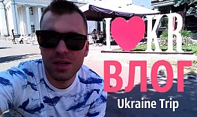 UKRAINE TRIP. Кривой Рог Влог