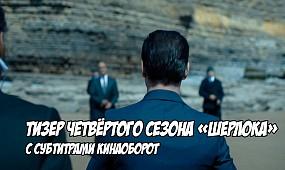 Шерлок сходит с ума? - первый официальный тизер к 4му сезону сериала Шерлок (субтитры)