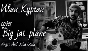 Сover Angus And Julia Stone–»Big jat plane» Иван Курган