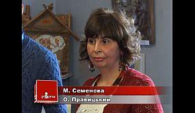 Виставка С. Букрєєвої