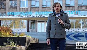 В Кривом Роге мерзнут студенты | 1kr.ua
