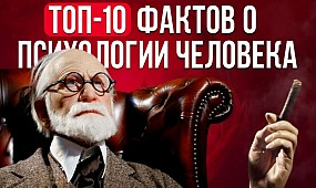 10 крутых фактов о психологии человека