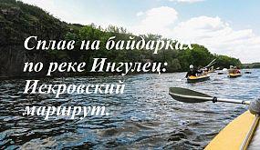 Сплав на байдарках по реке Ингулец: Искровский маршрут