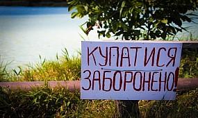 В Кривом Роге загрязняют водоемы 15.08.2016