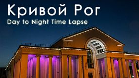 Кривой Рог. Day to Night Time Lapse. Ver. 1