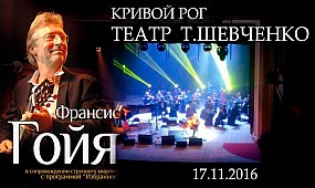 Francis Goya Кривой Рог 19.11.2016 Театр Т.Шевченко