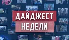 Дайджест новостей в Кривом Роге 16 марта - 22 марта | 1kr.ua