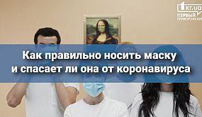 Как правильно носить маску и спасает ли она от коронавируса | 1kr.ua