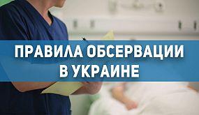 Первый Криворожский: правила обсервации в Украине |1kr.ua