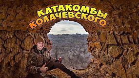 Катакомбы помещика Колачевского